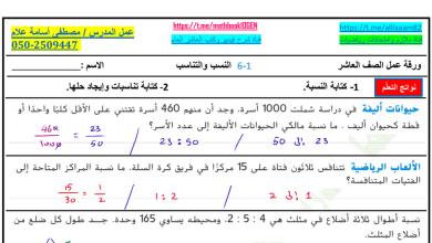 Photo of ورق عمل محلول النسب والتناسب رياضيات صف عاشر فصل ثاني