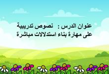 Photo of نصوص تدريبية على مهارة بناء استدلالات مباشرة لغة عربية صف ثالث