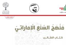 Photo of كتاب الطالب 2020 – 2021 منهج السنع الإماراتي المحور الأول للصفوف أول – ثاني – ثالث – رابع