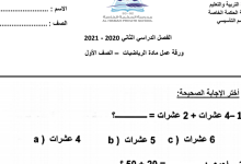 Photo of ورق عمل رياضيات صف أول فصل ثاني
