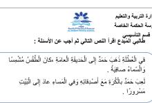 Photo of ورق عمل فهم المقروء لغة عربية صف أول فصل ثاني
