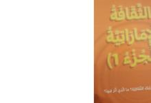 Photo of حل درس الثقافة الإماراتية (1) تربية أخلاقية صف ثالث فصل ثاني