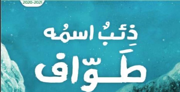 حل رواية ذئب اسمه طواف عربي الصف الثامن الفصل الثالث