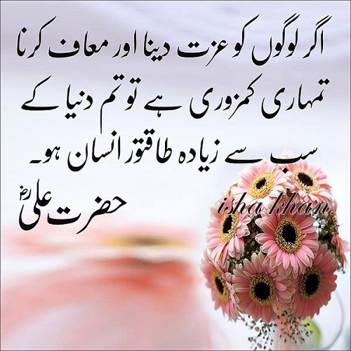 Heart Touching Quotes In Urdu Wallpapers 2019 Best Beautiful Islamic Quotes About Life With
