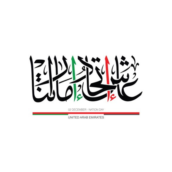 47 uae national day wishes