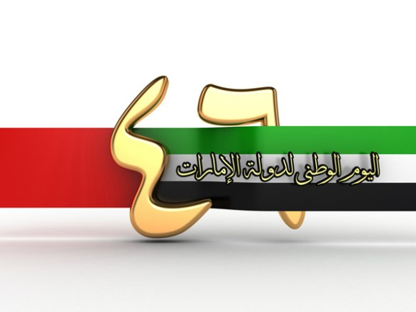 47th happy uae national day wishes in arabic