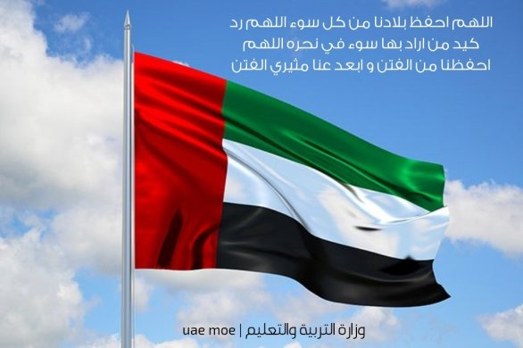 UAE National Day Wallpaper 2018