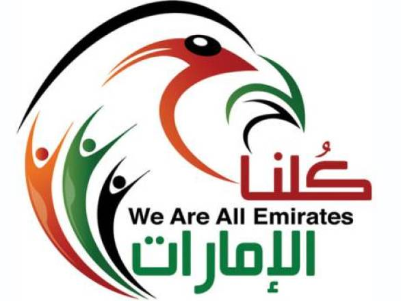 UAE National Day Wallpapers 2018