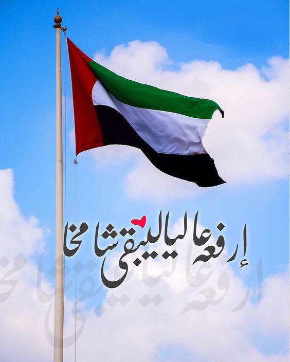uae flag arabic quote