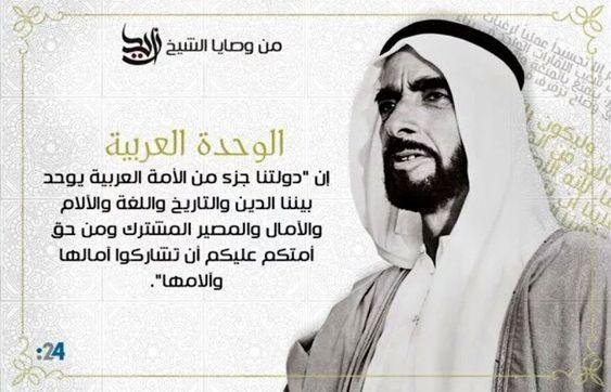 zayed bin sultan al nahyan quotes arabic