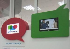 ukrtelecom.ua