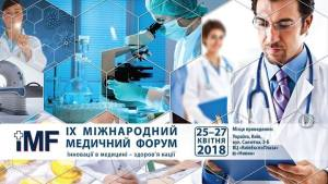 "Round table of members of the expert group of the Ministry of Health of Ukraine in the areas of ""Radiology. Ultrasound diagnostics. Radiation therapy. Radiology. Radionuclide diagnostics"""