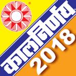KALNIRNAY 2018 1.29 APK Ad-Free