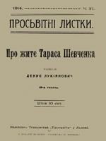 Денис Лукіянович. Про життя Тараса Шевченка