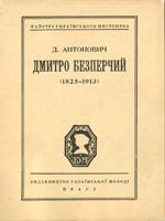 Д. Антонович. Дмитро Безперчий