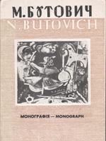 Микола Бутович. Монографія