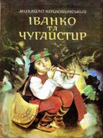 Київ, Веселка, 1980. 17 сторінок.