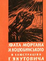 """""""Фата Моргана"""" Михайла Коцюбинського в ілюстраціях Георгія Якутовича"""
