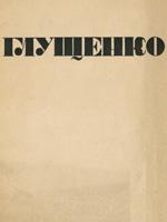 Львів, Асоціація незалежних українських мистців, 1934. 60 сторінок.