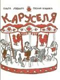 Ольга Лубська, Оксана Киянка. Каруселя