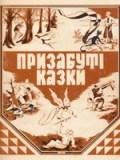 Призабуті казки. Українські народні казки Придніпрянщини