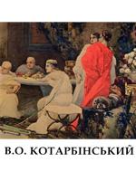 Вільгельм Котарбінський. Живопис і графіка з музеїв України та приватних колекцій Києва