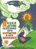 Євген Яворівський. Казка дітям невелика про Курчатко й про Шуліку
