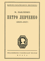 Прага, Видавництво української молоді, 1927. 15 сторінок.