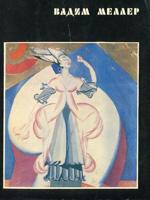 Київ, Мистецтво, 1975. 82 сторінки.