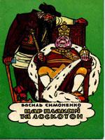 Київ, Веселка, 1982. 21 сторінка.