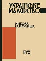 Київ, Рух, 1930. 64 сторінки.