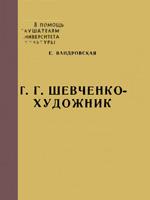 Алма-Ата, Казахское государственное издательство, 1963. 66 сторінок.
