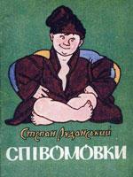 Spivomovki