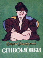 Київ, Веселка, 1982. 47 сторінок.