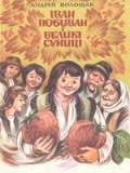 Андрій Волощак. Іван Побиван і великі суниці