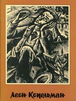 Леон Копельман. Вибрані твори з колекції Чернівецького художнього музею
