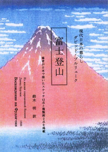 """Обккладинка перекладу спогадів """"Сходження на Фудзіяму"""" Д.Бурлюка на японську мову Акірою Судзукі"""