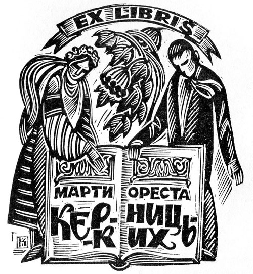 Іван Крислач - Екслібрис Марти та Ореста Керницьких, 1989