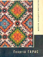 Київ, Мистецтво, 1974. 35 сторінок.