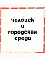 Чернівці, 1990. 42 сторінки.