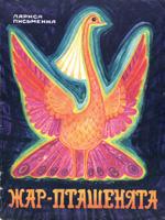 Київ, Веселка, 1967. 21 сторінка.
