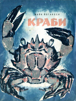 Київ, Веселка, 1968. 21 сторінка.