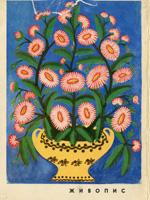 Київ, Мистецтво, 1967. 224 сторінки.