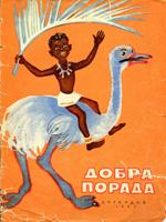 Київ, Дитвидав, 1963. 17 сторінок.
