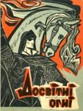 Леся Українка. Досвітні огні