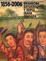 Франкова батьківщина у збірці Івана Гончара