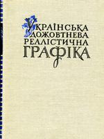Київ, Видавництво Академії наук української РСР, 1961.
