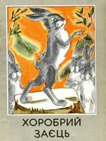 Київ, Веселка, 1982. 27 сторінок.
