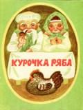 Курочка Ряба. Українські народні казки та пісенька
