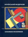 Український модернізм 1910-1930. Альбом